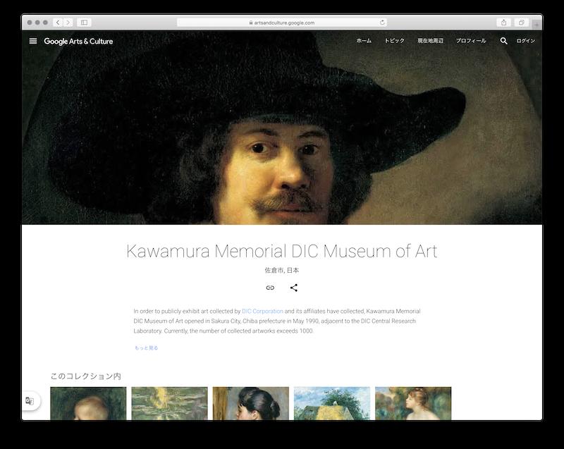 artsandculture.google.com.png